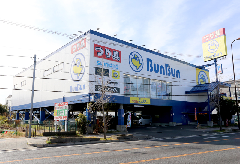 "Tsurigunobunbun SAKAI ""One of the largest assortment of products in the Kansai region.  A store with great display to assist you to look and search the products!  """