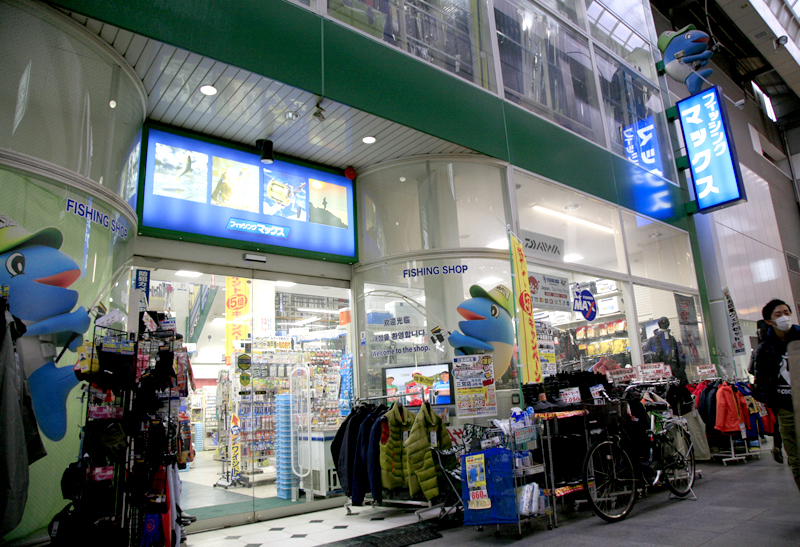 "Fishing MAX SANNOMIYA ""A comprehensive fishing store with more than 40,000 fishing items that is popular among Chinese anglers. It has a variety of lures and is located near famous tourist attractions in Kobe."""